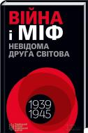 Книга «Війна і міф. Невідома Друга світова» 978-966-14-9085-6