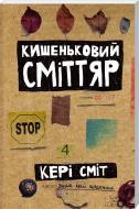 Книга Кері Сміт «Кишеньковий сміттяр» 978-617-12-0525-3