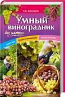 Книга Микола Анісімов «Умный виноградник без хлопот» 978-617-12-0431-7