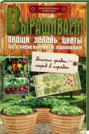 Книга Гернот Косок-Покорни «Выращиваем овощи, зелень, цветы без перекопки и прополки» 978-617-12-0429-4