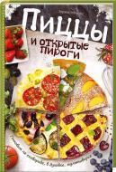 Книга Зоряна Івченко  «Пиццы и открытые пироги. Готовим на сковороде, в духовке, мультиварке» 978-617-12-0440-9