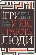Книга Ерік Берн  «Ігри, у які грають люди. Світовий бестселер із психології стосунків» 978-617-12-0454-6