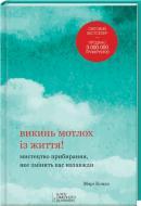 Книга Марі Кондо «Викинь мотлох із життя! Мистецтво прибирання, яке змінить вас назавжди» 978-617-12-0507-9