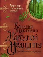 Книга Арсеній Ільяшенко «Большая энциклопедия народной медицины» 978-617-7277-93-3