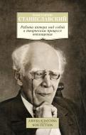 Книга Станіславський К. «Работа актера над собой в творческом процессе воплощения» 978-5-389-09550-2