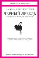 Книга Нассім Талеб «Черный лебедь. Под знаком непредсказуемости» 978-5-389-09894-7