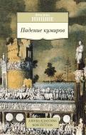 Книга Фрідріх Ніцше  «Падение кумиров» 978-5-389-10229-3