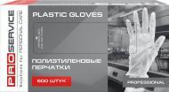Рукавички поліетиленові PROservice HD стандартні HoReCa р.універсальні 250 пар/уп. білі