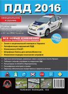 Книга «Правила Дорожного Движения Украины 2016 в иллюстрациях» 978-617-577-107-5