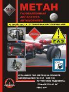 Книга «Руководство по установке ГБО на примере ГАЗ 53А / ЗИЛ 130 в цветных фотографиях, инст
