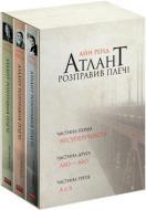 Книга Айн Ренд «Атлант розправив плечі. Комплект з трьох книг у футлярі» 978-617-7279-35-7
