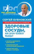 Книга Сергій Бубновський   «Здоровые сосуды, или Зачем человеку мышцы?» 978-5-699-67009-3
