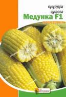 Насіння Яскрава кукурудза Медунка F1 цукрова 20г