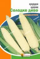 Насіння Яскрава кукурудза Солодке Диво цукрова 20г