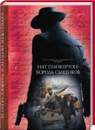 Книга Роберт Стівенсон «Нат Пинкертон - король сыщиков» 978-617-12-3730-8