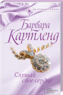 Книга Барбара Картленд «Слушай свое сердце» 978-617-12-3726-1