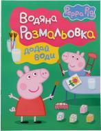 Книга «Свинка Пеппа. Водяна розмальовка» 978-966-462-716-7