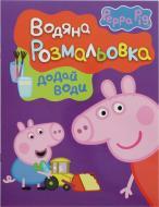 Книга «Свинка Пеппа. Водяна розмальовка» 978-966-462-717-4