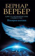 Книга Бернар Вербер «Империя ангелов» 978-5-386-05964-4