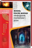 Книга Валерій Демус «Жизнь после жизни. Привидения, полтергейст, духи» 978-617-12-3428-4