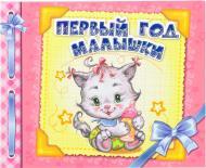 Книга «Первый год малышки» 9789667465223