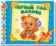 Книга «Первый год малыша» 978-966-74-6521-6