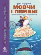 Книга Ірена Тіодорович  «Мовчи і пливи!» 978-611-540-242-7