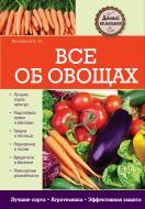 Книга Вечерина Е.Ю. «Все об овощах» 978-5-699-68445-8