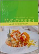 Книга «Мультиварка для начинающих» 978-5-699-72939-5