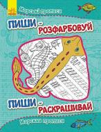 Книга «Морські прописи/Морские прописи» 978-966-74-7378-5