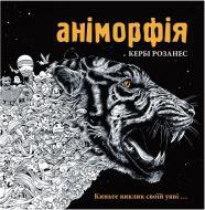 Книга Кербі Розанес «Аніморфія» 978-617-09-2670-8