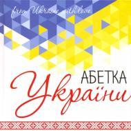 Книга Ірина Татаренко   «Абетка України» 978-617-690-060-3