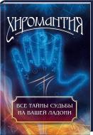 Книга Людмила Іванова  «Хиромантия» 978-617-690-242-3