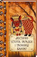 Книга Данило Ульянов  «Містичні істоти, загадки і таємниці Карпат» 978-617-690-244-7