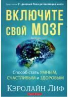 Книга Керолайн Ліф  «Включите свой мозг» 978-966-2665-31-4