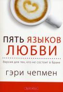 Книга Гері Чепмен «Пять языков любви. Актуально…» 978-966-426-165-1