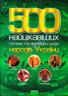 Книга Ренат Шарібжанов «500 Найцікавіших питань та відповідей щодо народів України» 978-966-429-061-3