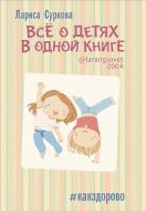 Книга Лариса Суркова   «Все о детях в одной книге» 978-5-17-093328-0