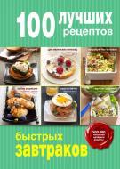 Книга «100 лучших рецептов быстрых завтраков» 978-5-699-79236-8