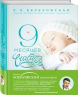 Книга Олена Березовська «9 месяцев счастья. Настольное пособие для беременных женщин» 978-5-699-80102-2