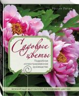 Книга Россін Лепаж «Садовые цветы. Подробное иллюстрированное руководство» 978-5-699-63469-9