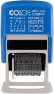 Мини-штамп S120/W с бухгалтерскими терминами Colop