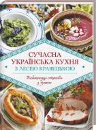 Книга Леся Кравецька «Сучасна українська кухня. Найкращі страви з душею» 978-617-12-4187-9