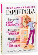Книга Джуді Таггарт «Психология вашего гардероба» 978-985-15-3191-8
