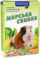 Корм Природа  Морська свинка 500 г PR740035