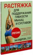 Книга Боб Андерсон «Растяжка для поддержания гибкости мышц и суставов» 978-985-15-3104-8