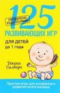 Книга Джекі Сілберг «125 развивающих игр для детей до 1 года» 978-985-15-3078-2