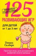 Книга Джекі Сілберг «125 развивающих игр для детей от 1 до 3 лет» 978-985-15-3079-9