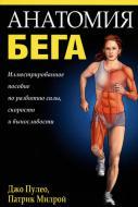 Книга Джо Пулео «Анатомия бега» 978-985-15-2876-5