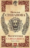 Книга Наталія Степанова «Магическая самозащита» 978-5-386-10313-2